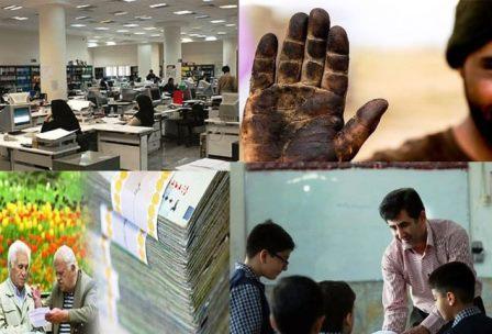 مقایسه حقوق کارمندان، بازنشستهها و معلمان