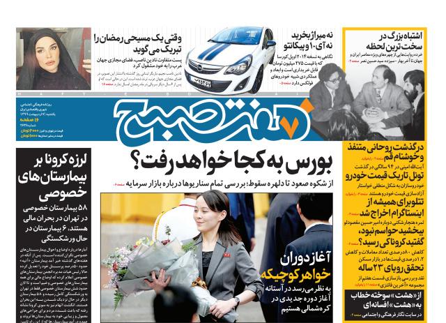 روزنامه هفت صبح  یکشنبه ۷ اردیبهشت ۹۹ (دانلود)