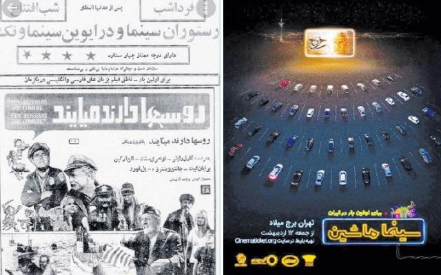 یک پروژه جذاب سینمایی برای تهرانیها