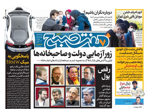 روزنامه هفت صبح  چهارشنبه ۱۷ اردیبهشت ۹۹ (دانلود)