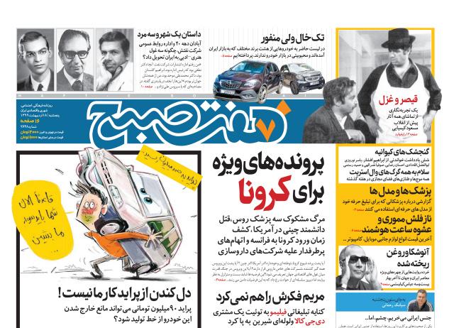 روزنامه هفت صبح  پنجشنبه ۱۸ اردیبهشت ۹۹ (دانلود)