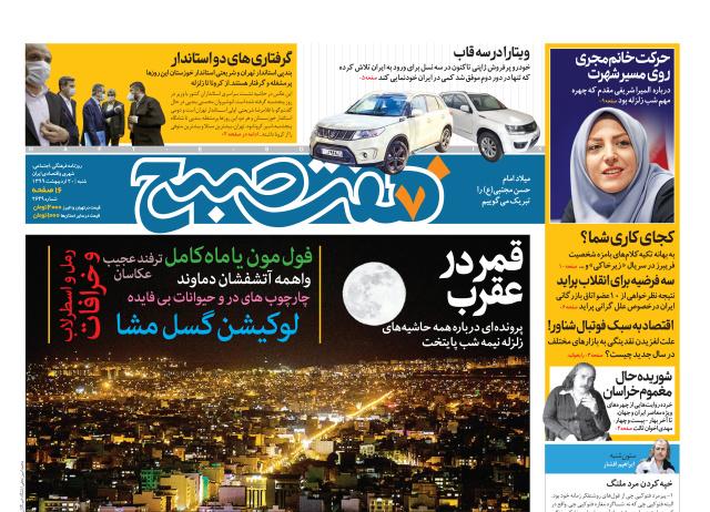 روزنامه هفت صبح  شنبه ۲۰ اردیبهشت ۹۹ (دانلود)