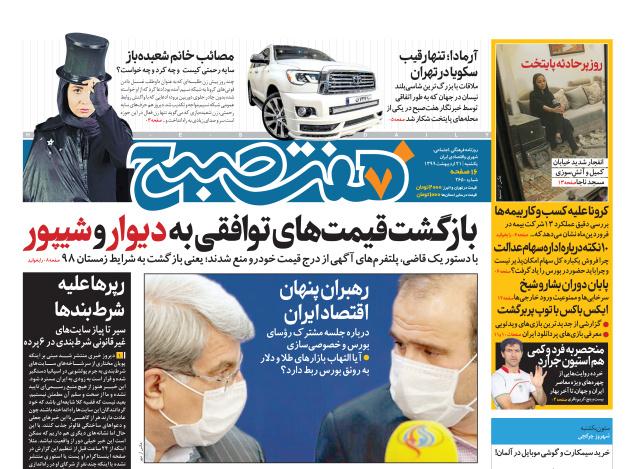 روزنامه هفت صبح  یکشنبه ۲۱ اردیبهشت ۹۹ (دانلود)