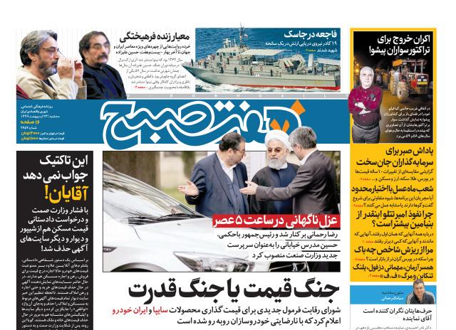 روزنامه هفتصبح سهشنبه ۲۳اردیبهشت ۹۹(دانلود)
