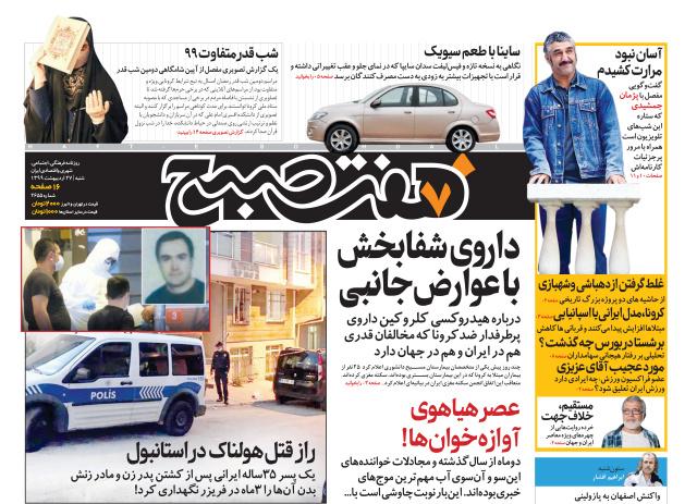 روزنامه هفتصبح شنبه ۲۷اردیبهشت ۹۹(دانلود)