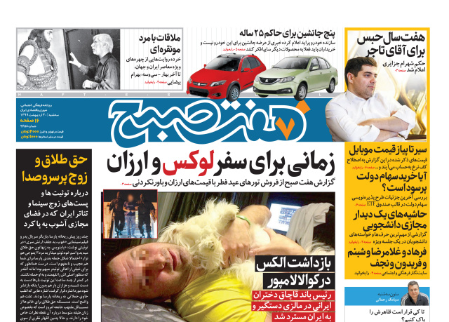 روزنامه هفت صبح  سه شنبه ۳۰ اردیبهشت ۹۹ (دانلود)