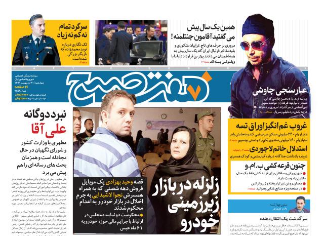 روزنامه هفت صبح  چهار شنبه ۳۱ اردیبهشت ۹۹ (دانلود)