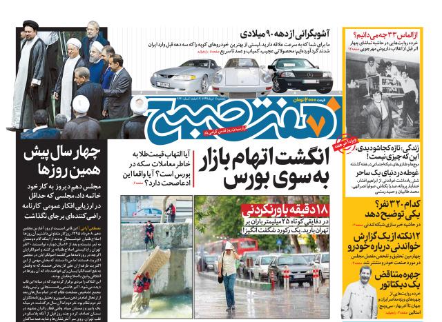 روزنامه هفت صبح  پنجشنبه ۱ خرداد ۹۹ (دانلود)