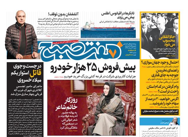 روزنامه هفتصبح  شنبه ۳خرداد ۹۹(دانلود)