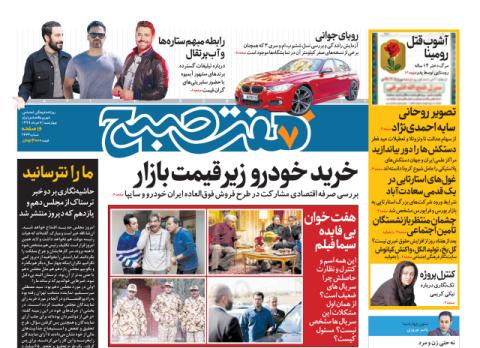 روزنامه هفتصبح چهارشنبه ۷خرداد ۹۹(دانلود)
