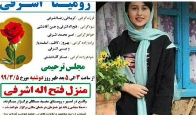ماجرای قتل رومینای ۱۴ساله به روایت بهمن و خواهرش