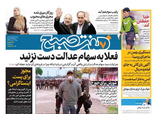 روزنامه هفت صبح  شنبه ۱۰ خرداد ۹۹ (دانلود)