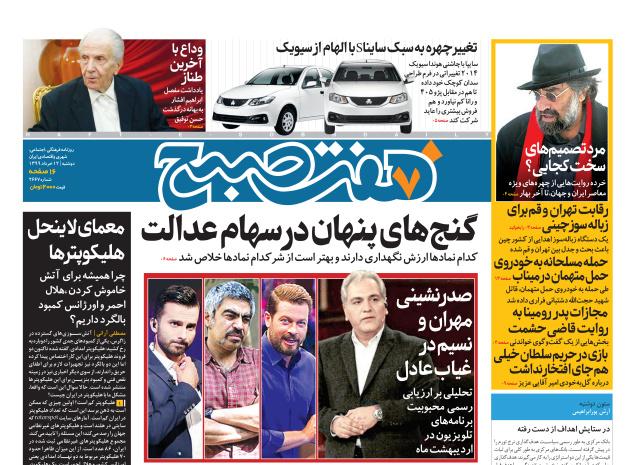 روزنامه هفتصبح دوشنبه ۱۲خرداد ۹۹(دانلود)