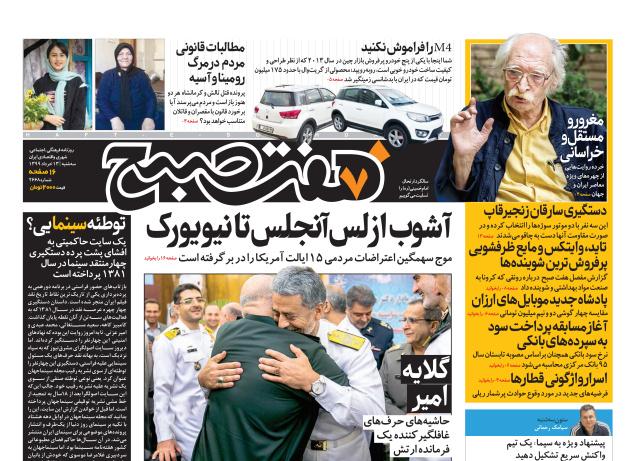 روزنامه هفتصبح سهشنبه ۱۳خرداد ۹۹(دانلود)