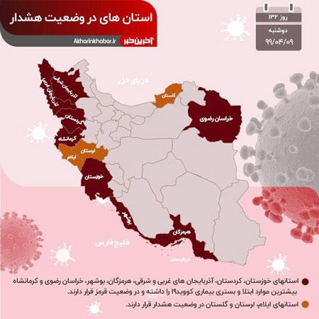 همه چیز درباره مرگبارترین روز کرونا در ایران