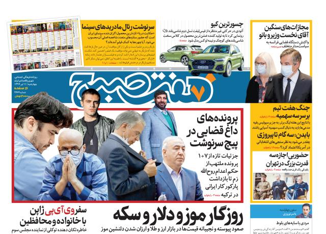 روزنامه هفتصبح چهارشنبه ۱۱تیر ۹۹ (دانلود)