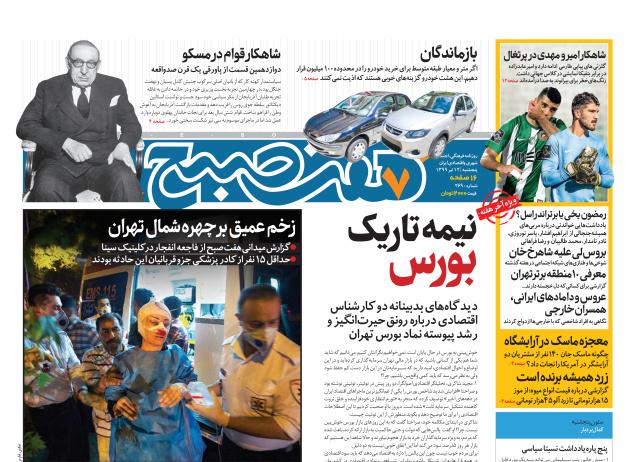 روزنامه هفت صبح پنجشنبه ۱۲ تیر ۹۹ (دانلود)