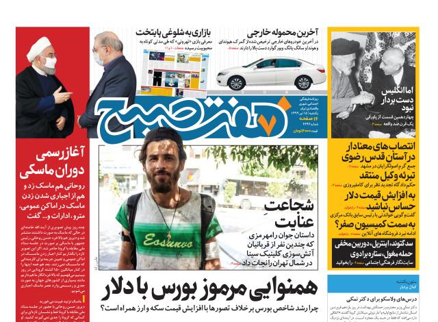 روزنامه هفت صبح یکشنبه ۱۵ تیر ۹۹ (دانلود)