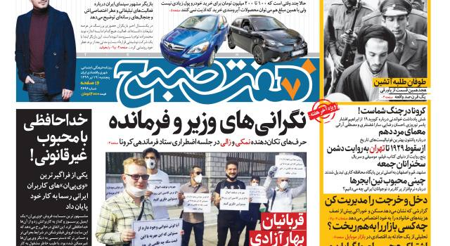 روزنامه هفت صبح پنجشنبه ۱۹تیر ۹۹ (دانلود)