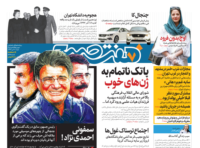 روزنامه هفت صبح شنبه ۲۱ تیر ۹۹ (دانلود)