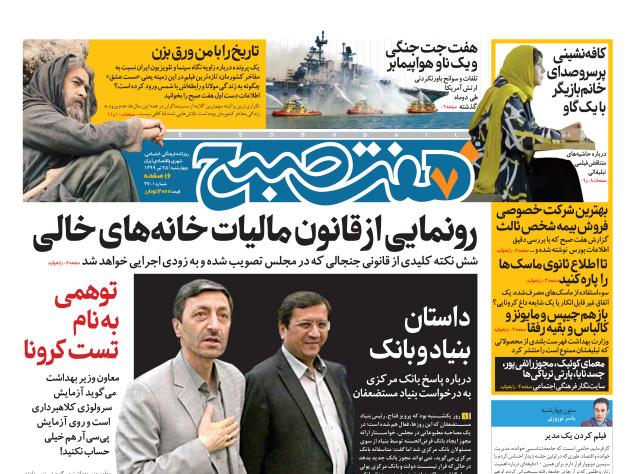 روزنامه هفت صبح چهارشنبه ۲۵ تیر ۹۹ (دانلود)