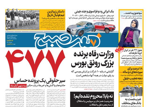 روزنامه هفت صبح پنجشنبه ۲۶ تیر ۹۹ (دانلود)