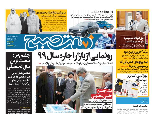 روزنامه هفت صبح دوشنبه ۳۰ تیر ۹۹ (دانلود)