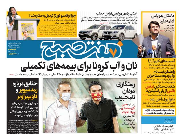 روزنامه هفت صبح یکشنبه ۵ مرداد ۹۹ (دانلود)