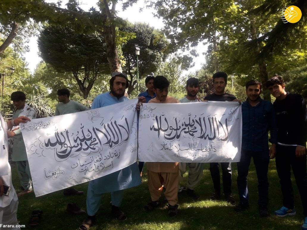 گرفتن عکس یادگاری با پرچم طالبان در پارک ملت تهران