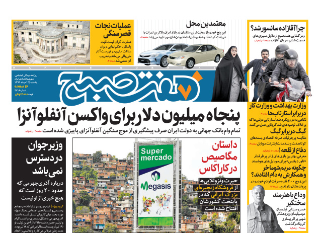 روزنامه هفت صبح یکشنبه ۱۲ مرداد ۹۹ (دانلود)