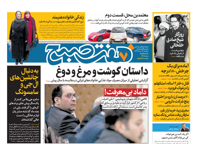 روزنامه هفتصبح سهشنبه ۱۴مرداد ۹۹ (دانلود)