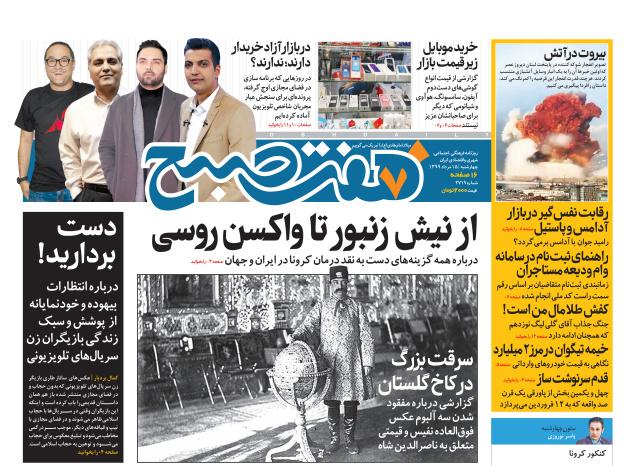 روزنامه هفتصبح چهارشنبه ۱۵مرداد ۹۹ (دانلود)