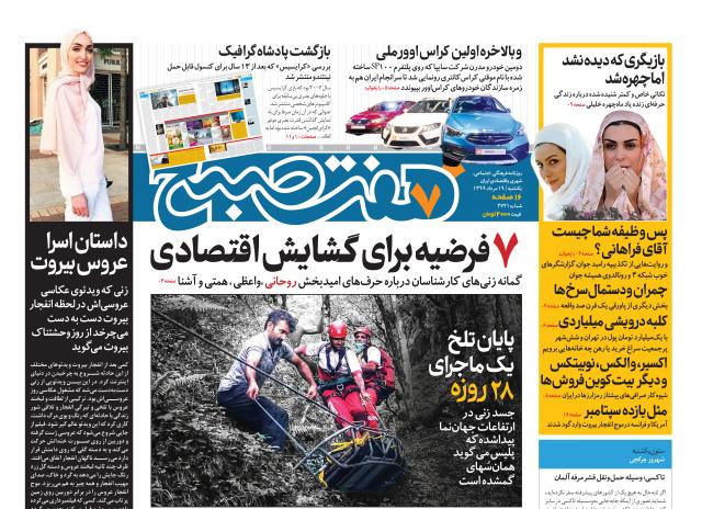 روزنامه هفت صبح یکشنبه ۱۹ مرداد ۹۹ (دانلود)
