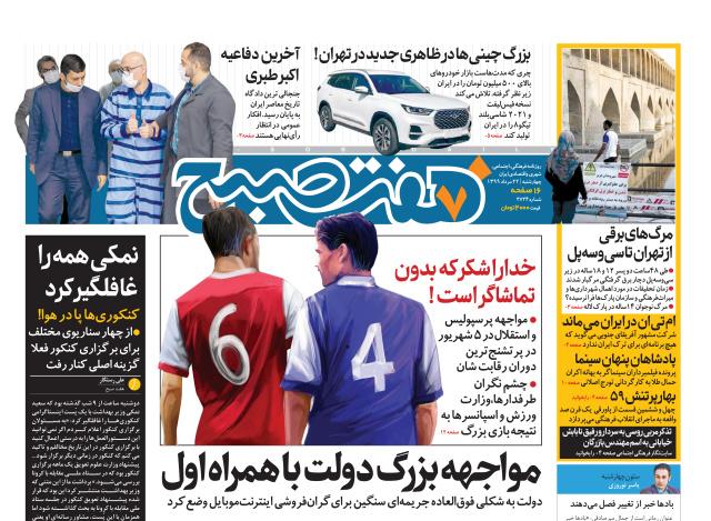 روزنامه هفت صبح چهارشنبه ۲۲ مرداد ۹۹ (دانلود)