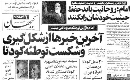 داستان کودتای نوژه؛ توطئه افسران