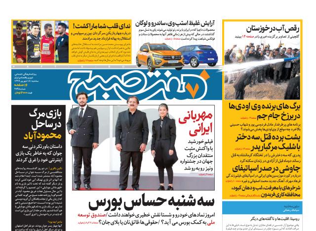 روزنامه هفت صبح سهشنبه ۱۸ شهریور ۹۹ (دانلود)