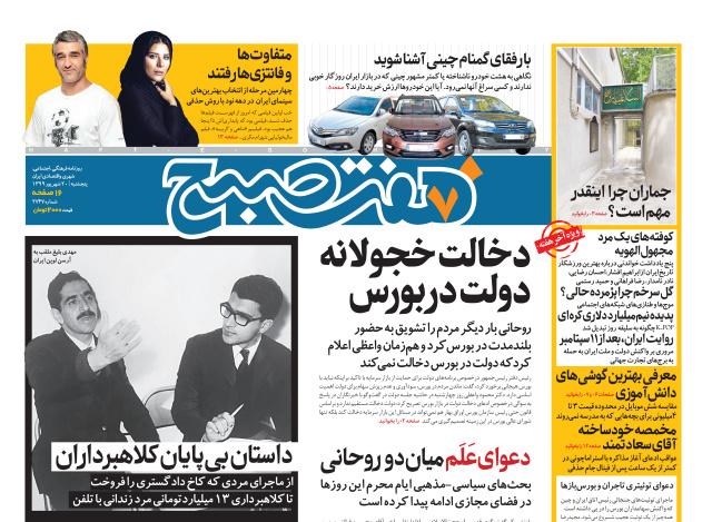 روزنامه هفت صبح پنجشنبه ۲۰ شهریور ۹۹ (دانلود)