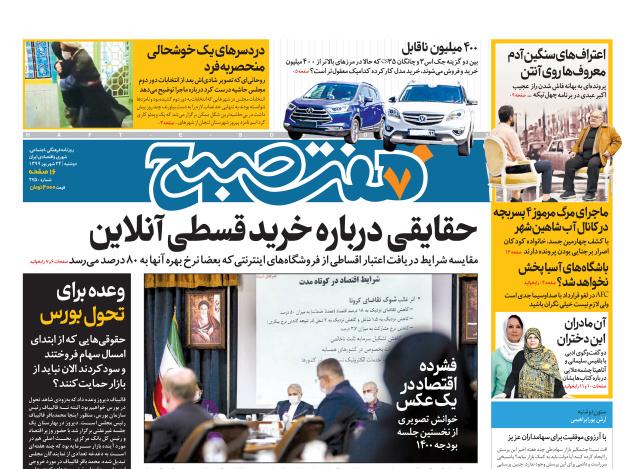 روزنامه هفت دوشنبه ۲۴ شهریور ۹۹ (دانلود)