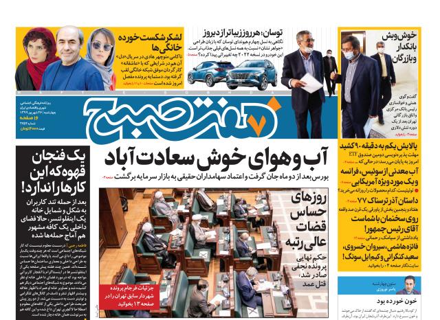 روزنامه هفت صبح چهارشنبه ۲۶ شهریور ۹۹ (دانلود)