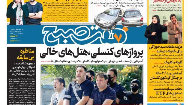 روزنامه هفت صبح شنبه ۲۹ شهریور ۹۹ (دانلود)