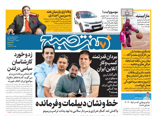 روزنامه هفت صبح یکشنبه ۳۰ شهریور ۹۹ (دانلود)