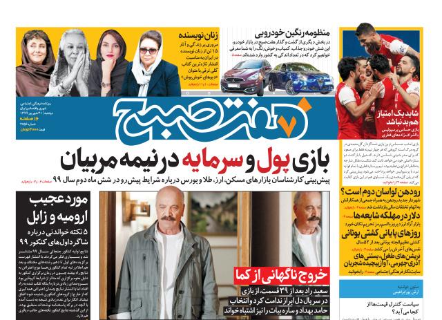 روزنامه هفت صبح دوشنبه ۳۱ شهریور ۹۹ (دانلود)