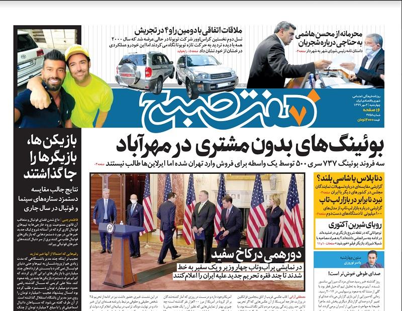 روزنامه هفت صبح چهارشنبه دوم مهر ۹۹ (دانلود)