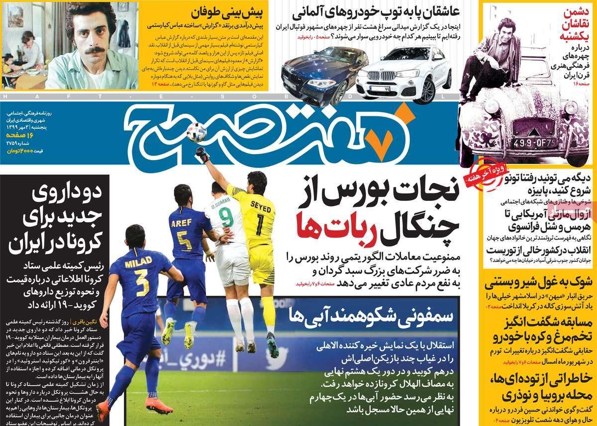 روزنامه هفت صبح پنجشنبه سوم مهر ۹۹ (دانلود)