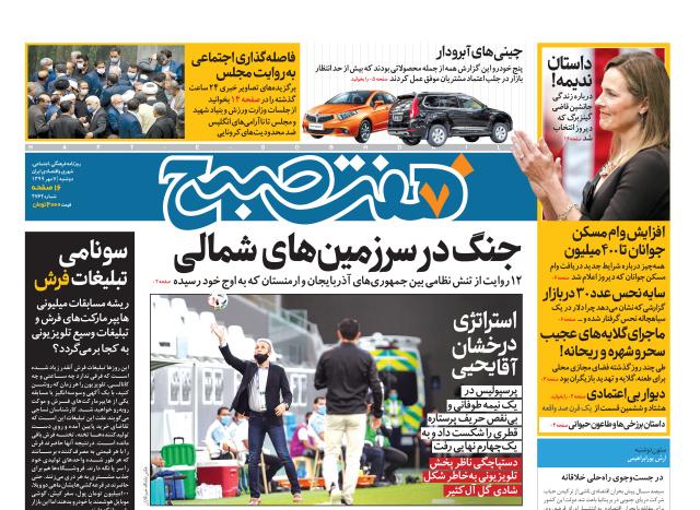 روزنامه هفت صبح دوشنبه ۷ مهر ۹۹ (دانلود)