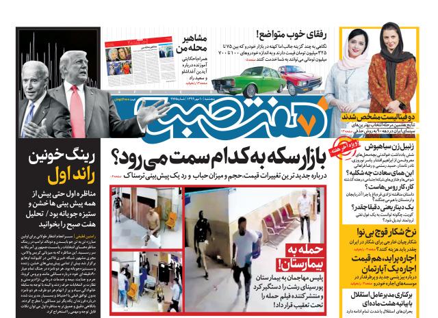 روزنامه هفت صبح پنجشنبه ۱۰ مهر ۹۹ (دانلود)