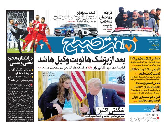 روزنامه هفت صبح شنبه ۱۲ مهر ۹۹ (دانلود)