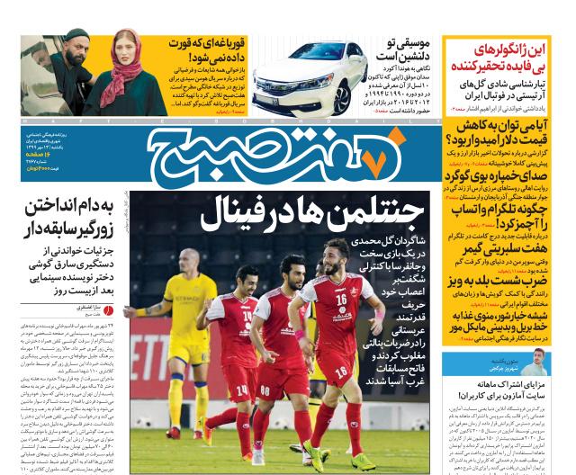 روزنامه هفت صبح یکشنبه ۱۳ مهر ۹۹ (دانلود)