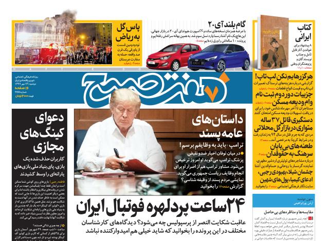 روزنامه هفت صبح دوشنبه ۱۴ مهر ۹۹ (دانلود)