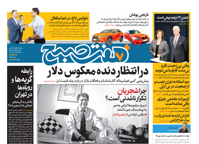 روزنامه هفت صبح سه شنبه ۱۵ مهر ۹۹ (دانلود)